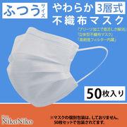 使い捨てマスク 50枚入  【即納】 コロナウイルス対策  花粉症対策 大人用 使い捨て 不織布