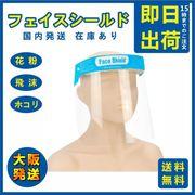 【国内発送/即納】フェイスシールド フェイスカバー 飛沫防止 保護シールド 防護マスク 花粉症対策