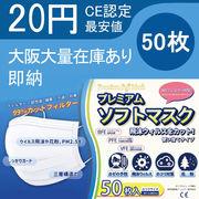 【大阪から出荷】 マスク/ウイルス/激安 在庫処分  メルトブロー高性能フィルター CE認定 関税込