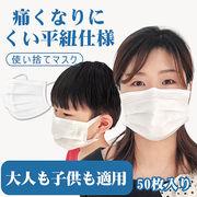 送料無料 マスク ホワイト 平紐  使い捨て 花粉症 花粉 ほこり ウイルス 転売禁止 50枚
