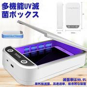 UV除菌器 スマートフォン マスク 除菌ボックス UV 紫外線ライト 除菌ボックス スマホ