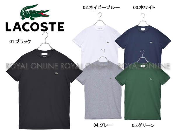 S) 【ラコステ】S/S Tシャツ レギュラーフィット TH6709 半袖Tシャツ 全5色 メンズ