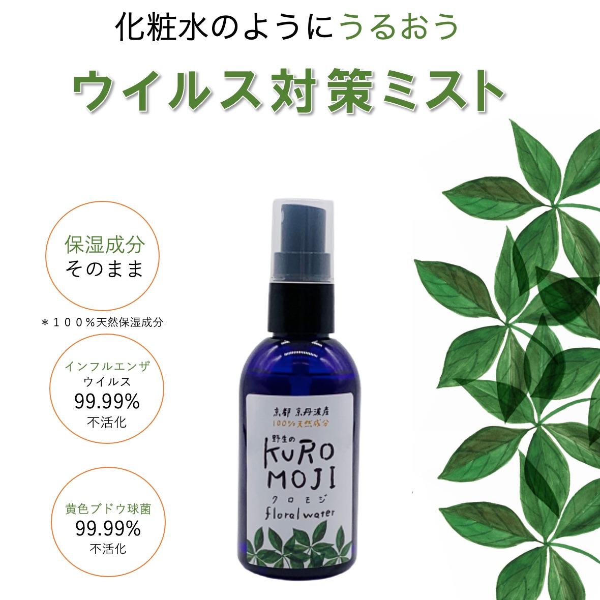 【クロモジ ウォーター 100ml】京都丹波産、野生植物クロモジ 100%「ウイルス対策ミスト」