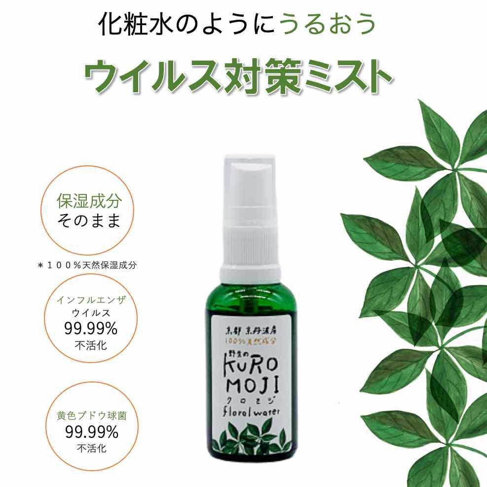 【クロモジ ウォーター 30ml】手荒れを修復する植物100%「ウイルス対策ミスト」