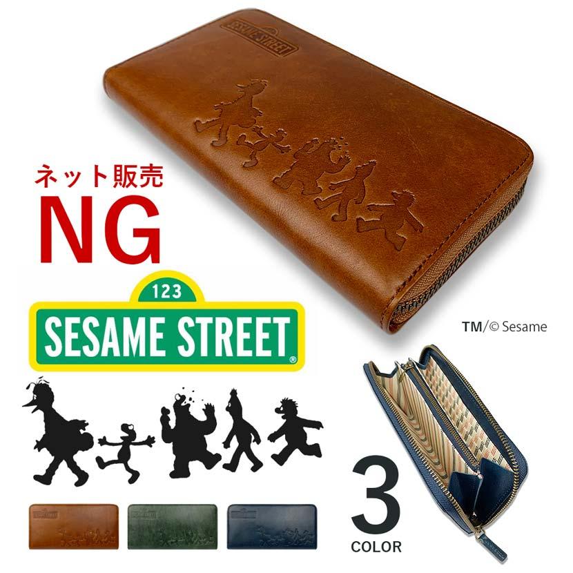 【全3色】SESAME STREET セサミストリート リアルレザー ラウンドファスナー 長財布