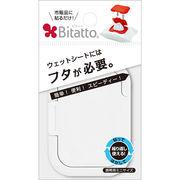 ビタット(Bitatto) ウェットシートのフタ 携帯用ミニサイズ ホワイト