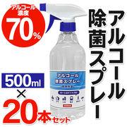 アルコール除菌スプレー20本セット/濃度70%/1本500ml/ウイルス対策/エタノール/除菌/除菌DL20本/箱売