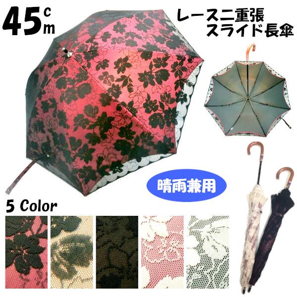 【晴雨兼用】【長傘】遮光率99.99%レース&無地2重張フラワー柄スライド式手開き長傘