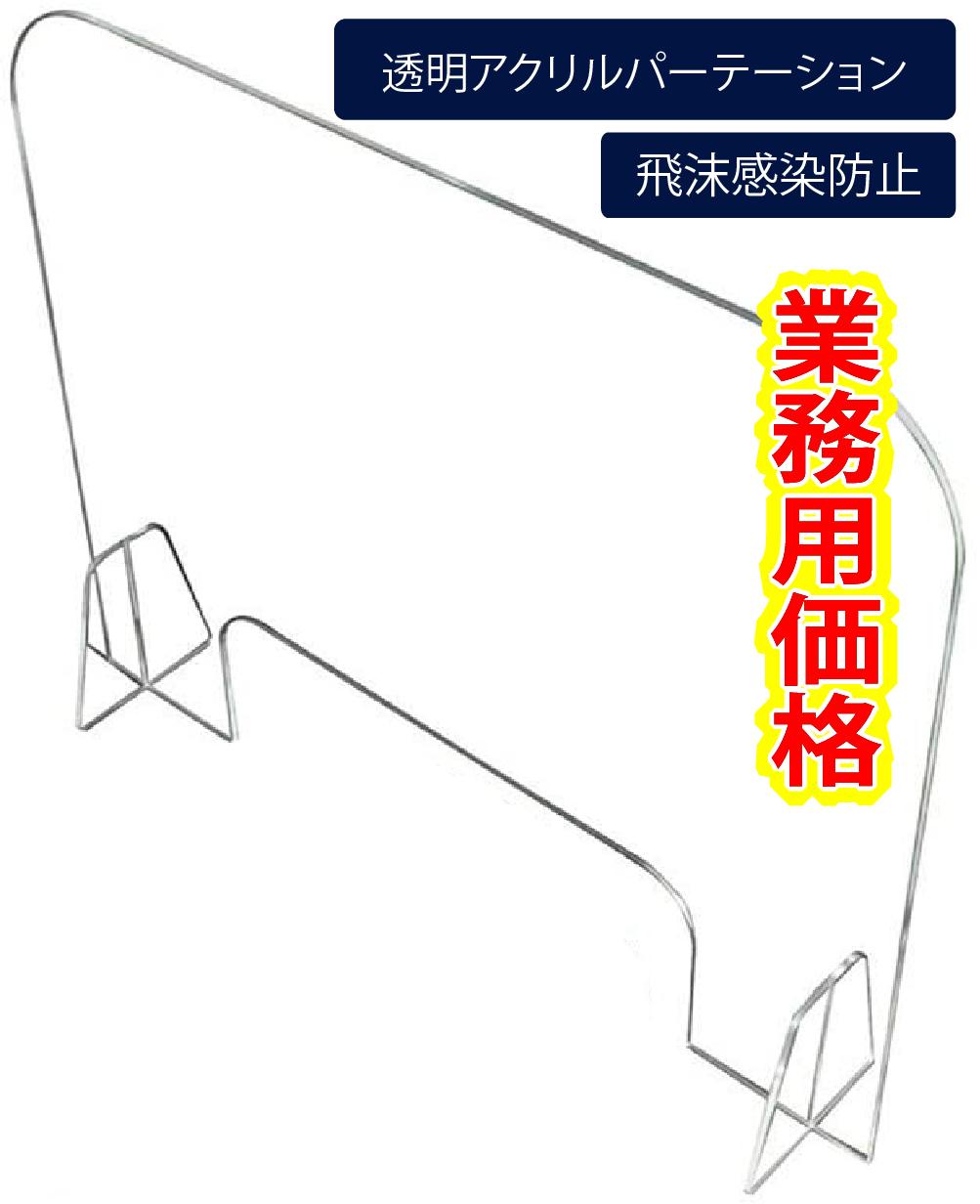 【業務用価格】スニーズガード透明アクリル板パーテーション感染症対策飛沫感染防止アクリルパネル6枚