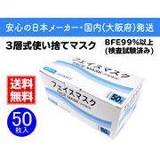 【即納・送料無料】使い捨て 3層式フェイスマスク(フリーサイズ) ホワイト 1箱50枚入り 不織布