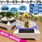 LED付きソーラーミラーターンテーブル 90度・120度・360度