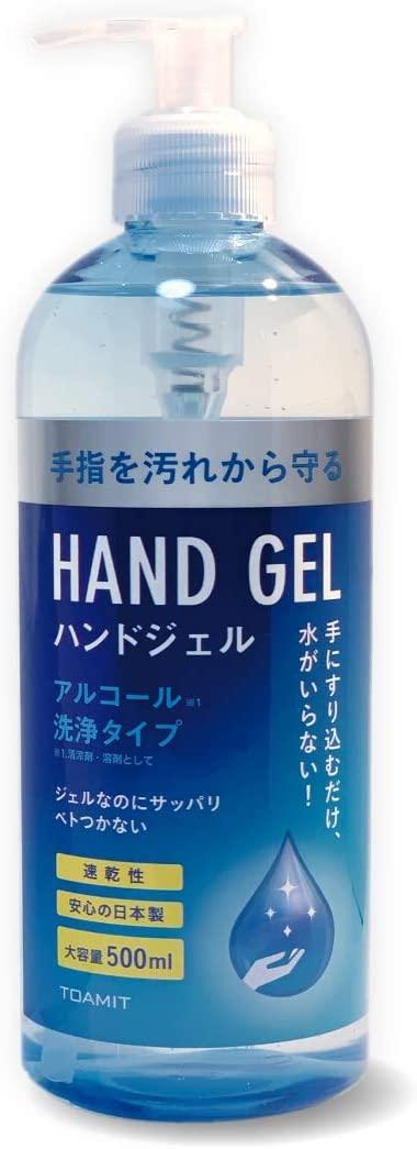ハンド 東亜 産業 ジェル アルコール