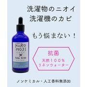 【リネンウォーター】洗濯機のカビ、洗濯物の匂い対策! 野生植物100%で安心(50ml)