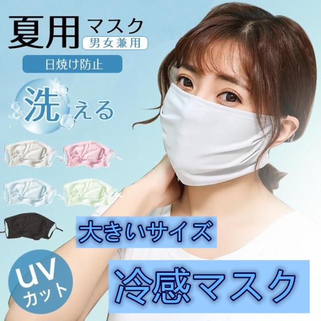 マスク UVカット 夏用 冷感 クール 日焼け防止マスク ひんやり