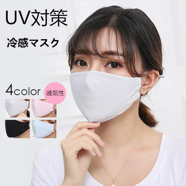 冷感マスク UVカット uvマスク 夏用 クール 小顔マスク