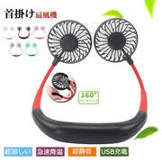 ミニ扇風機 首かけファン ハンディファン LED 夏 携帯扇風機 ハンディファン 強力 USB充電式 小型 外出