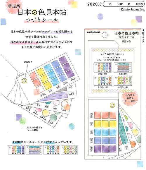 【Kamio Japan】日本の色見本帖つづりシール 8種 2020_3発売