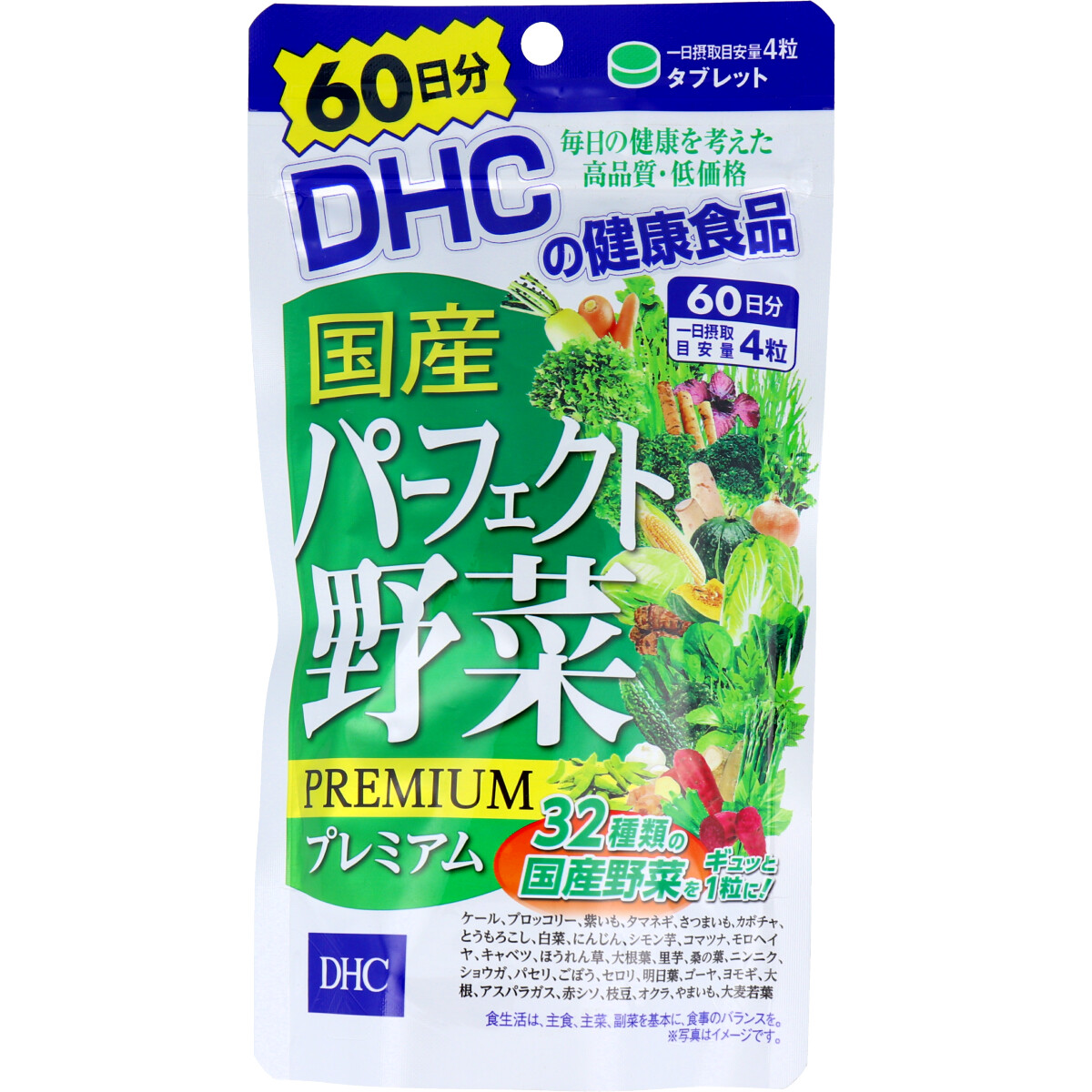 ※[メーカー欠品][8月24日まで特価]DHC 国産パーフェクト野菜 240粒 60日分