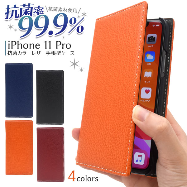 アイフォン スマホケース iphoneケース 手帳型 iPhone 11 Pro用 抗菌カラーレザー手帳型ケース