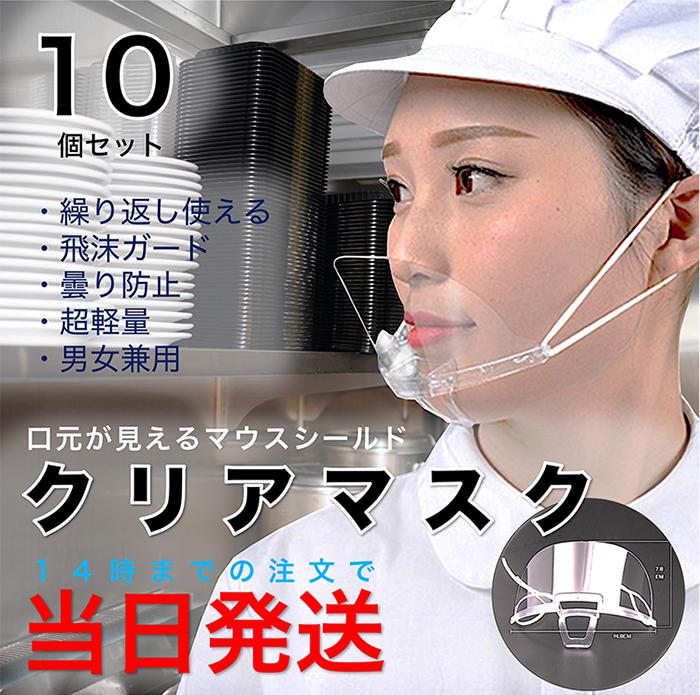 飛沫防止 ガード 口元 カバー 透明マスク 飲食店 接客 プラスチック 洗える【10個セット】