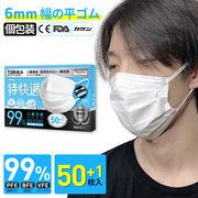 送料無料【6mm幅の平ゴム】 カケンテスト認証済み 三層抗菌防護 個包装 使い捨て不織布マスク