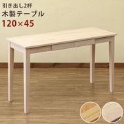 【離島発送不可】【日付指定・時間指定不可】木製テーブル 120×45 NA/WW