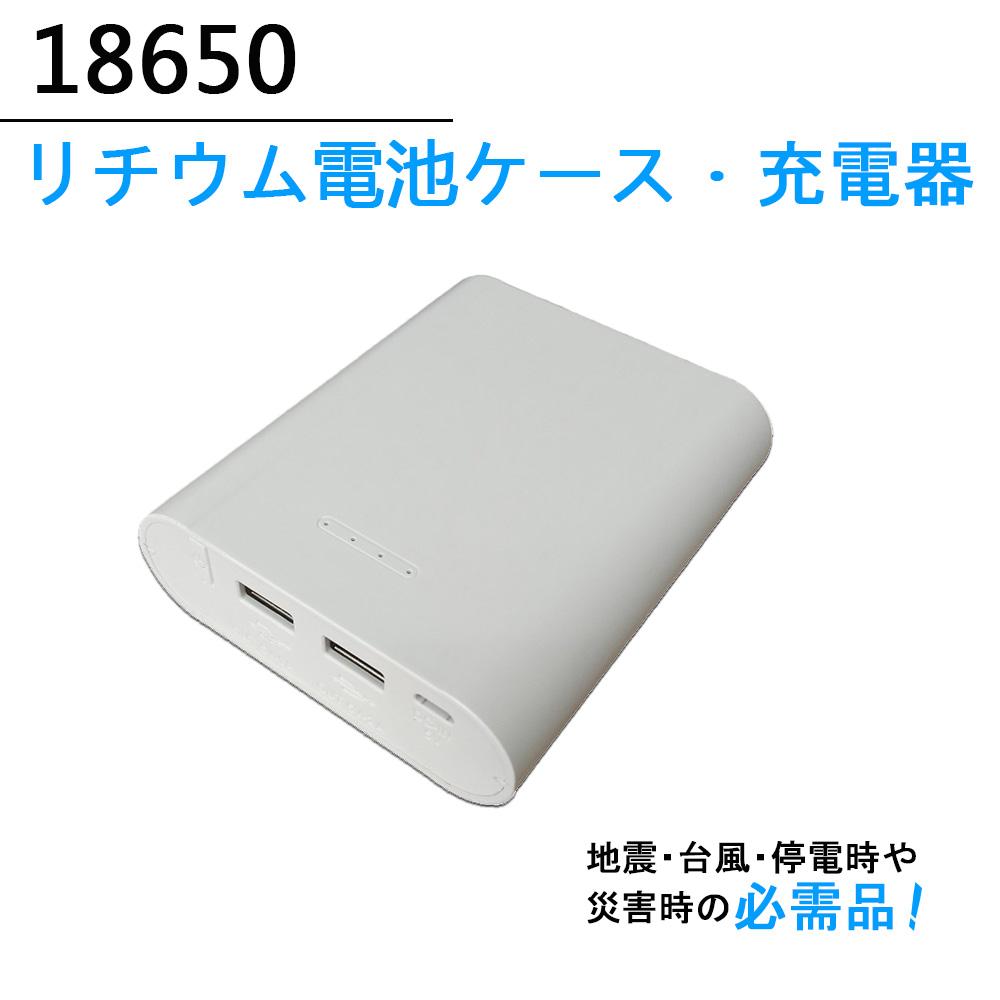【新規商品】18650リチウム電池式モバイルバッテリー