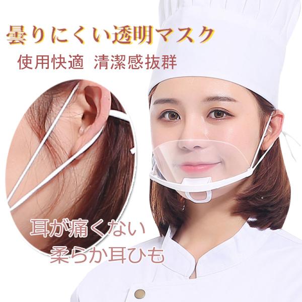 透明マスク 飲食 業務用 衛生マスク 曇り防止 フェイスシールドコンビニ 美容院 接客業