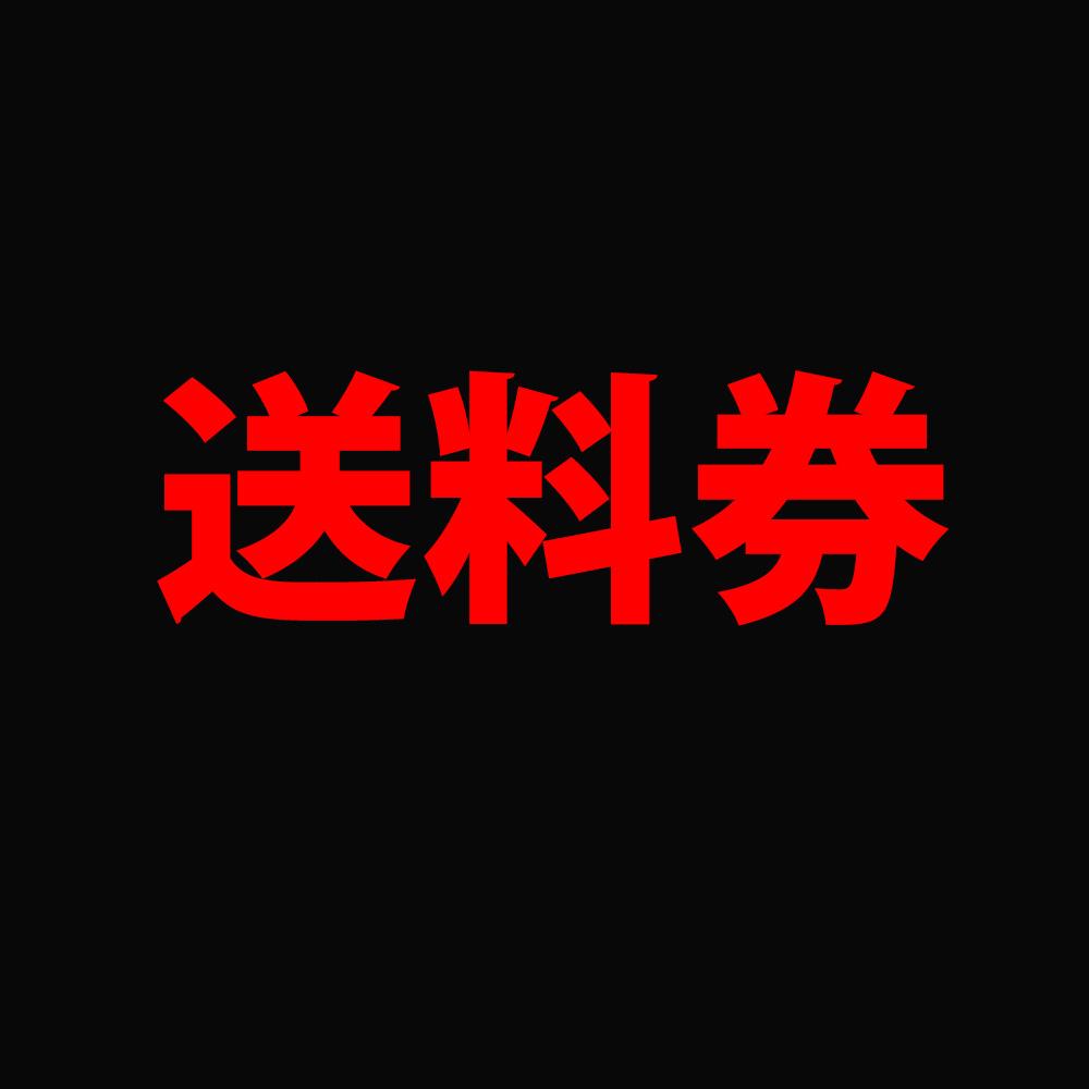 ★送料券(離島のお客様のみ)