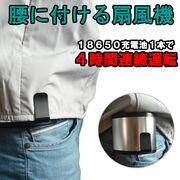 【猛暑対策】腰掛け扇風機(ベルトファン)+18650リチウム電池内蔵 ハンズフリー 作業/アウトドアに適用