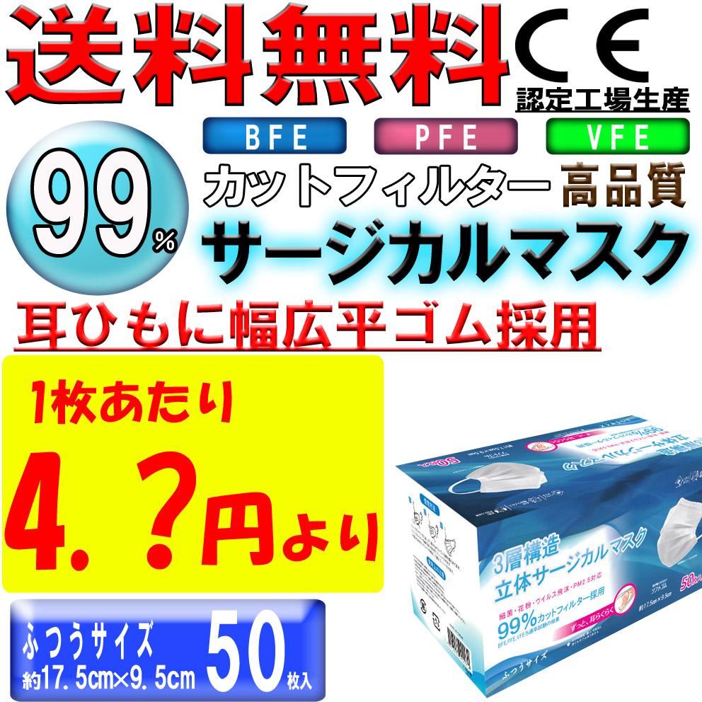 【カケンテストセンター実証済】【SGS認証】99%カット高品質マスク 幅広ソフト平ゴム レギュラーサイズ