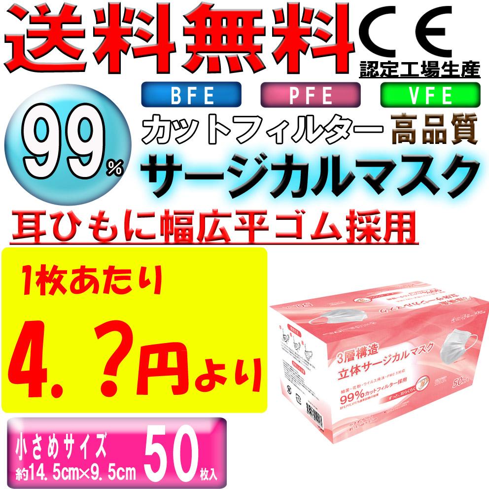 【CE認証】99%カット 女性用高学年子供用サージカルマスク 小さめサイズ  ★送料無料