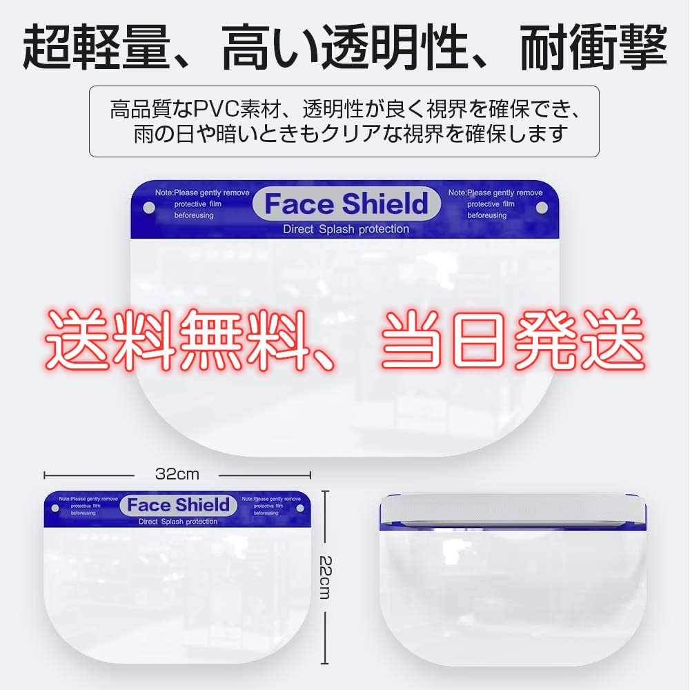 フェイスシールド フェイスカバー フェイスガード 飛沫防止 感染防止 ウイルス対策 男女兼用 即納