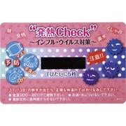 発熱チェックカード HC-11(ケース単位でさらにお得)