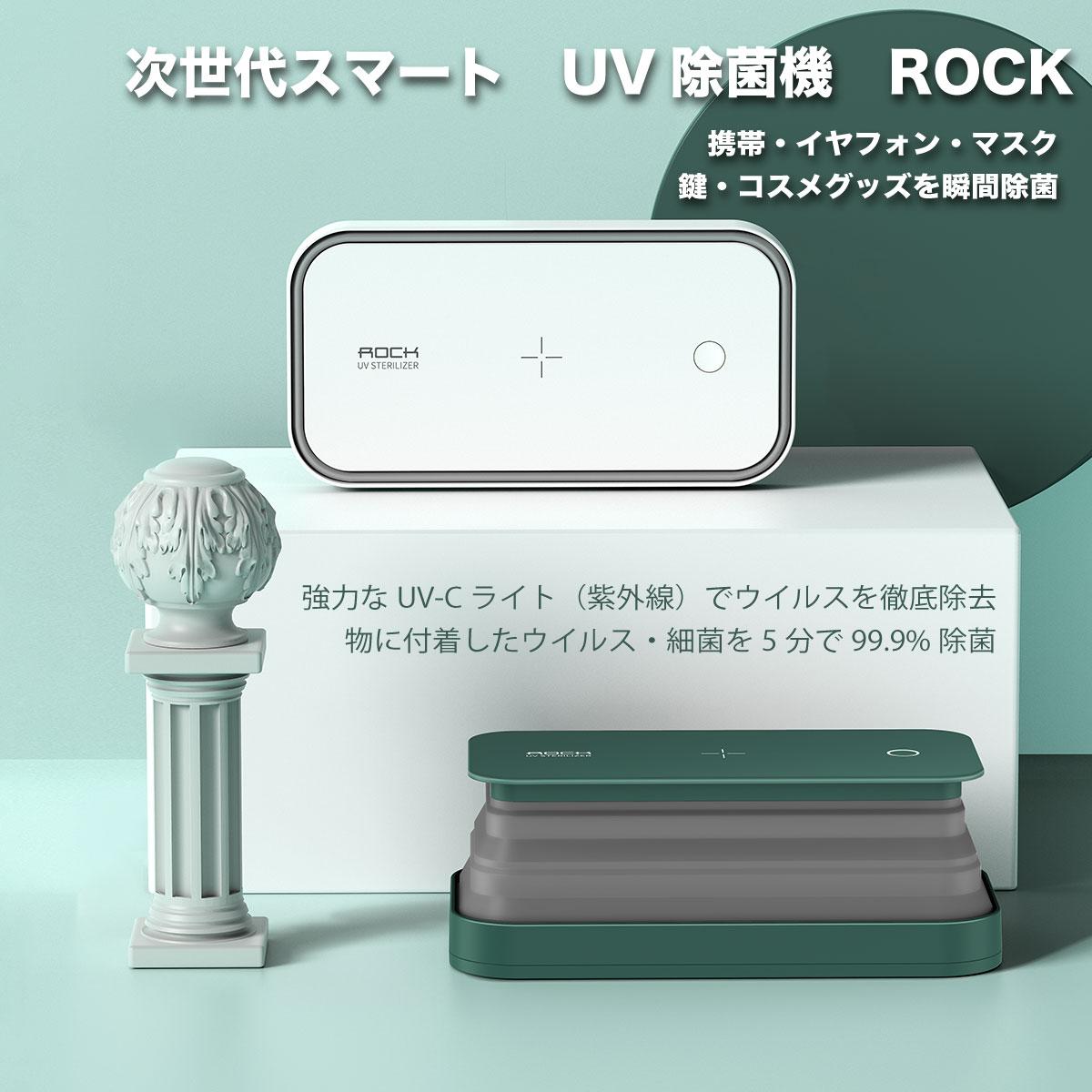 スマート UV除菌機 ROCK