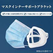 マスクスペーサー 口紅がつかない 化粧崩れ防止 マスク用 マスク補助グッズ 立体 洗える 息苦しさ暑さ解消