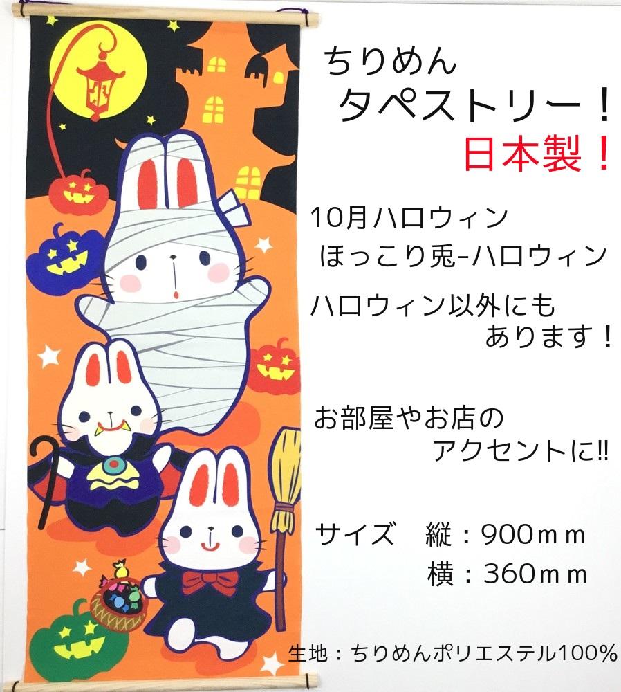 【受注生産商品】タペストリー 日本製 秋デザイン パート2 うさぎ 秋 ハロウィン 運動会