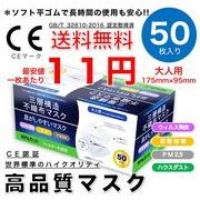 【CE認証】世界標準の高品質マスク ★送料無料 三層不織布マスク ソフト平ゴム1箱50枚入 大人用