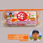 ●☆こだわり桜 10個×12パック 卵 玉子 たまご タマゴ 41004