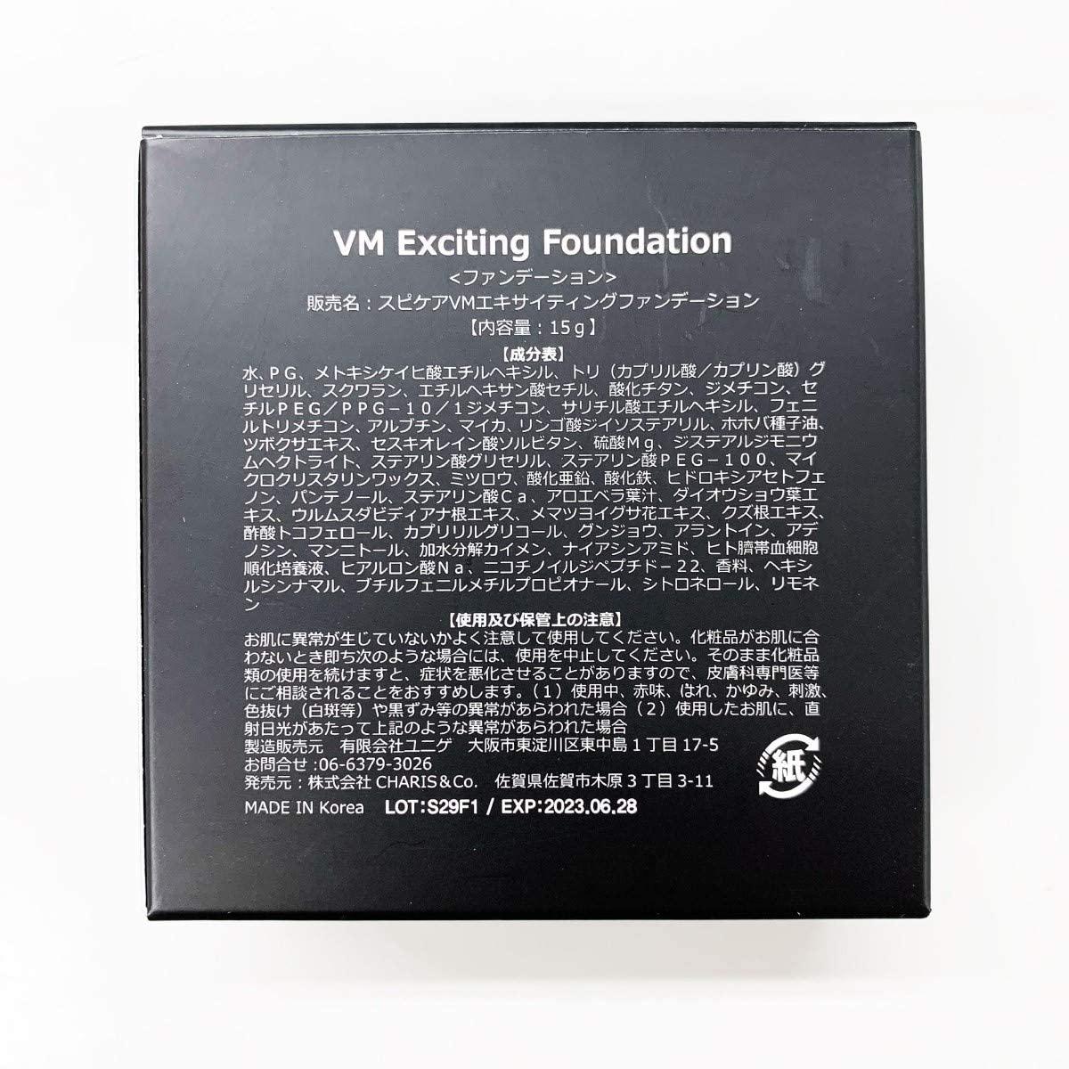 ファンデーション スピケア v3 エキサイティング