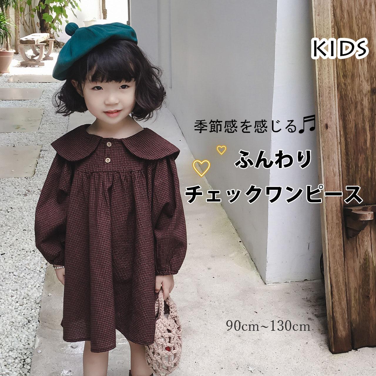 2020秋新作 韓国風 子供服 女の子 可愛いキッズ コットン シャツ ワンピース 長袖 丸い襟 チェック柄