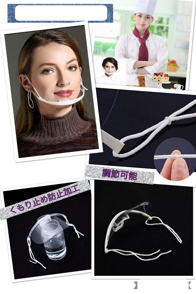 【人気商品!!】マウスシールド マウスガード 透明マスク プラスチックマスク【即納OK!!】