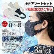 9月9日頃に発送!【日本製】洗える接触冷感UVカットマスク 飛沫防止 吸水速乾 夏 マスク