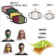 大人気 和柄 秋冬 マスク 洗える 大人用子供用 男女兼用  繰り返し 使える クール コスプレ