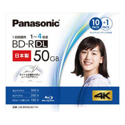 パナソニック ブルーレイディスク 録画用BD-R 片面2層 追記型 50GB