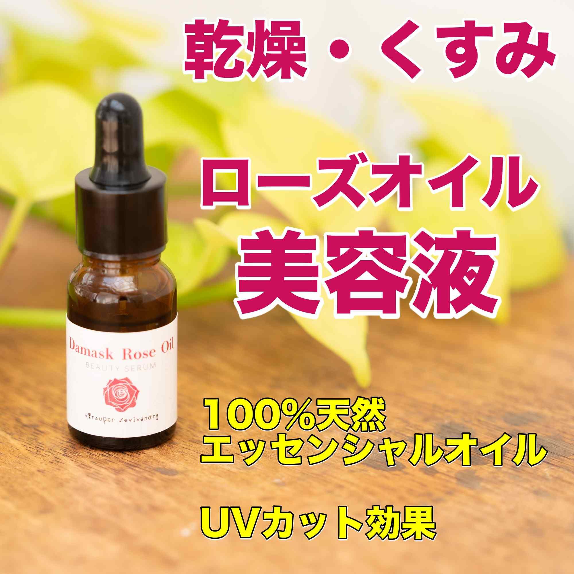 【ローズオイル美容液】あれた素肌を整え、潤いを与えるローズオットー10%配合美容液20ml