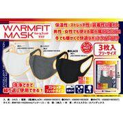 【11月下旬予定】ウォームフィットマスク