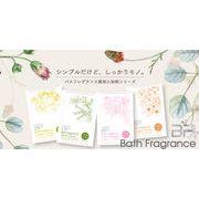 薬用入浴剤 バスフレグランス 4種 /日本製 sangobath