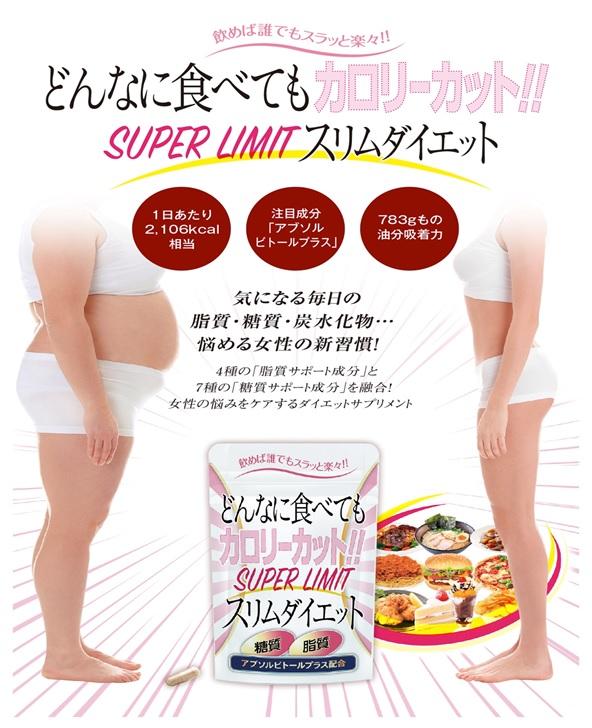 どんなに食べてもカロリーカット!!スーパーリミットスリムダイエット