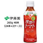 ☆伊藤園 理想のトマト PET 265g ×48本 (24本×2ケース) 49755